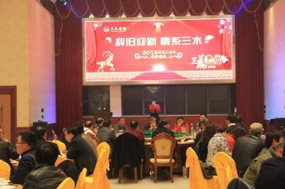 qy188千赢国际集团2015年年会